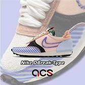 Nike 休閒鞋 Wmns DBreak-Type 粉紅 粉紫 N.354 女鞋 復古【ACS】 DD8506-851