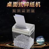 碎紙機 桌面型迷你碎紙機電動文件廢紙粉碎機小型便攜粹紙機碎照片大功率強力快速碎卡機 1色
