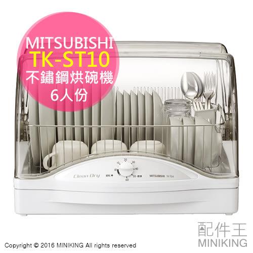 【配件王】日本代購 日本製 三菱 TK-ST10 不鏽鋼 烘碗機 6人份 高溫殺菌