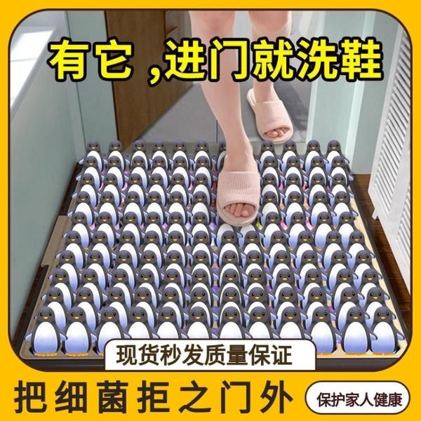 家用消毒地墊自動清潔消毒墊免洗防滑腳墊進門擦鞋底地墊 快速出貨