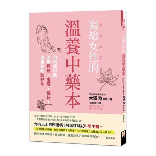 寫給女性的溫養中藥本(用科學中醫治療經痛虛寒便秘.改善失眠助好孕)