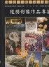二手書R2YB2001年8月初版一刷《第一屆中華民國攝影金像獎 獲獎影像作品專集