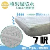 【嘉新名床】蘋果綠防水保潔墊《雙人特大7呎》防水透氣