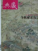 【書寶二手書T7/雜誌期刊_YAG】典藏古美術_205期_今秋雍正夯