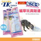 日本專利貓草玩具隧道03/藍色/W156xH360xD10mm【寶羅寵品】