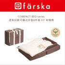 ✿蟲寶寶✿【日本Farska】人氣好評!透氣好眠 輕巧可攜帶床墊/嬰兒床墊 8件組 FIT 有機棉