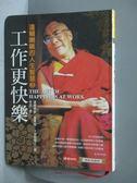 【書寶二手書T2/宗教_ONE】工作更快樂_朱衣, 達賴喇嘛