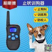 防狗叫止吠器狗狗防叫止犬器大寵物小型犬訓狗器遙控電子電擊項圈 CY潮流站