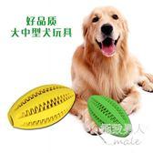 狗狗玩具耐咬球磨牙幼犬加大型犬SMY6683【極致男人】