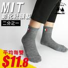 【5雙組】彰化社頭製 1/2休閒襪 襪子...