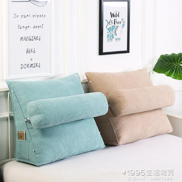 床頭大靠背三角靠墊沙發護腰靠墊辦公室靠背墊床上護頸靠枕可拆洗 1995生活雜貨NMS