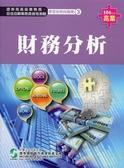 (二手書)財務分析(3):證券商高級業務員(106年版)