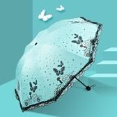 折傘 太陽傘蕾絲雨傘女晴雨兩用小巧便攜黑膠遮陽防曬防紫外線折疊公主