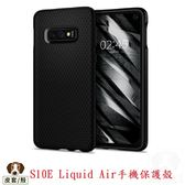 三星 Spigen Galaxy S10e Liquid Air-手機保護殼 5.8吋