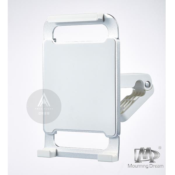 Mounting Dream 車用鋁合金平板支架 (XD8602)