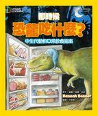 那時候恐龍吃什麼?:中生代動物的日常飲食指南