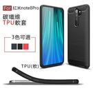 小米 紅米Note8 Pro 手機殼 防...