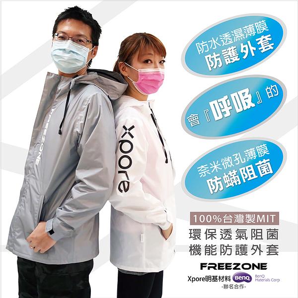 *╮寶琦華Bourdance╭*高機能防護衣/防護外套 (中性款) 【FZ365】