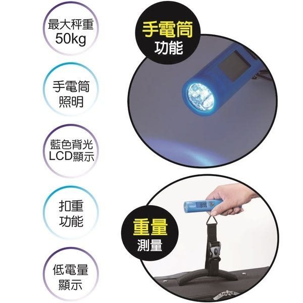 SAMPO 聲寶 50公斤 LED手電筒行李秤 KWN-LN011 (液晶/輕巧/出國用/好方便/旅行)