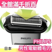 【 TT2040/15】空運 日本 PHILIPS飛利浦 男性電動 體毛刀 可水洗【小福部屋】