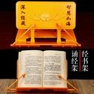 讀書架 藏族用品誦經架多功能可折疊讀經架子仿古念經架耐磨款經書架家用【快速出貨八折鉅惠】