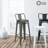 E-home Myth密斯工業風金屬低背吧檯椅-座高66cm-三色可選槍色