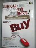 【書寶二手書T5/行銷_IQA】用對方法一個人的生意也能接不完_網路老貓