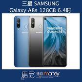 (+贈玻璃貼+手機殼)三星 SAMSUNG Galaxy A8s/128GB/雙卡雙待/臉部解鎖/指紋辨識【馬尼通訊】
