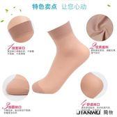 女襪天鵝絨黑色肉色薄款短絲襪20雙裝