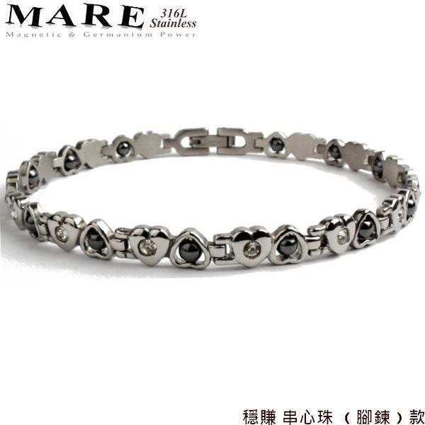 【MARE-白鋼腳鍊】系列: 穩賺 串心珠 款