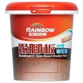 虹牌水性踢腳板專用漆咖啡色1L
