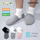 《DKGP644》小學生抑菌除臭運動短襪 強效除臭 奈米除臭抗菌纖維+Skinlife抑菌紗 兒童除臭襪 短襪