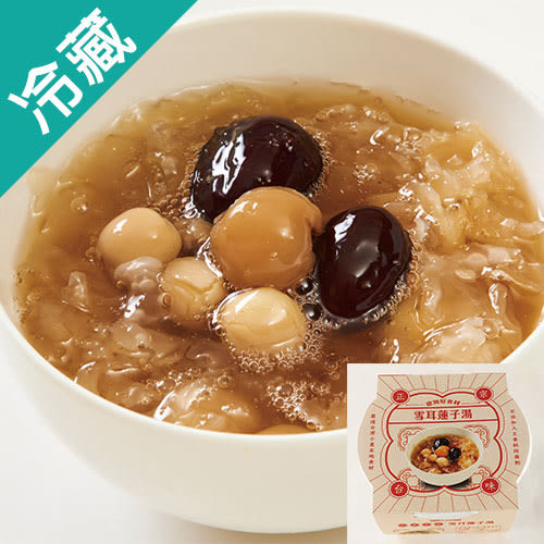 膳食家雪耳蓮子400G/碗【愛買冷藏】