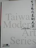 【書寶二手書T3/音樂_D7H】台灣現代美術大系──抽象構成雕塑_江衍疇