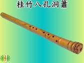 [網音樂城] 洞簫 南蕭 南簫 台製 帶竹頭 桂竹 八孔 職業級 台灣製造 ( F G A )