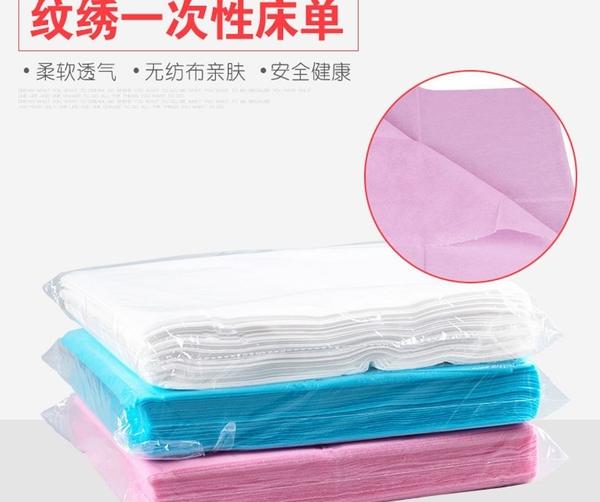 拋棄式美容床單 一次性紋繡床單 美容床巾 紋繡床巾 一次性床單 NailsMall
