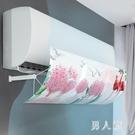空調擋風板 防直吹防風罩導遮風板空調擋板月子冷風擋板 FR10890『男人範』