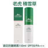VT CICA 積雪草老虎 鎮定防曬噴霧 150ml SPF50/PA+++