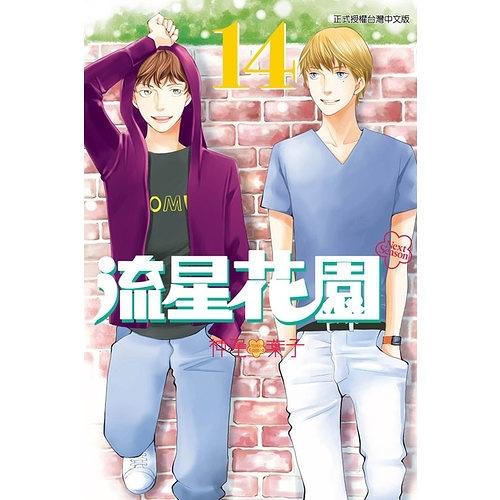 流星花園Next Season(14)