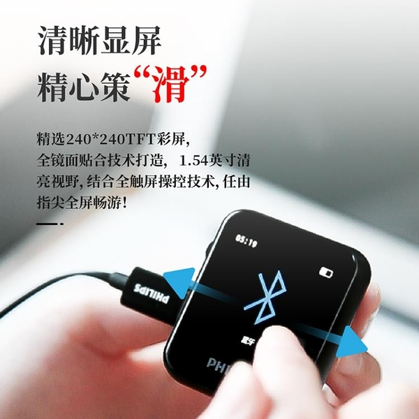 飛利浦藍芽MP3音樂播放器6116小型便攜式隨身聽學生版英語學習用 卡布奇諾