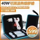 現貨 熱熔膠搶膠槍萬能工業用家用手工小號可調溫大功率多功能熱溶膠槍