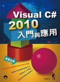 (二手書)Visual C# 2010入門與應用