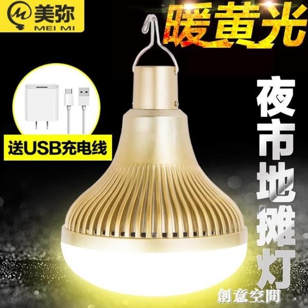 暖黃光可充電USB燈泡便攜式無線家用移動照明超亮夜市地擺攤led燈 創意新品