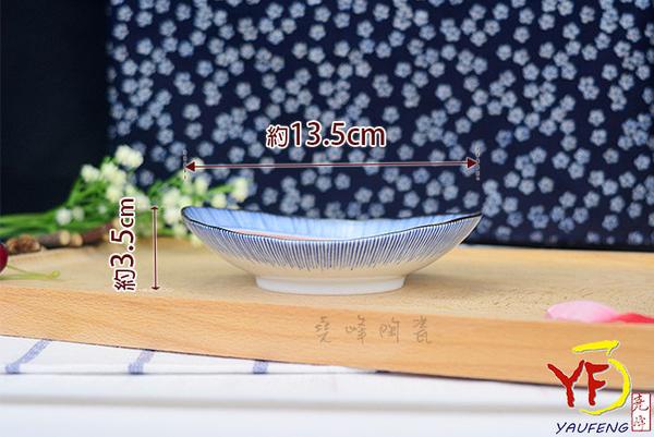 【堯峰陶瓷】【日本美濃燒】彩虹十草 5吋橢圓盤 深盤 餐盤 線條紋