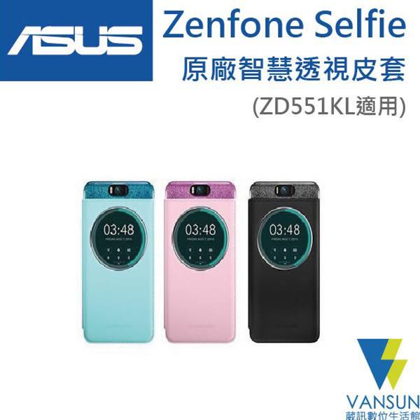 ASUS 華碩 Zenfone Selfie ZD551KL 原廠智慧透視皮套【葳訊數位生活館】