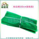 【綠藝家】絲瓜網60cm加長型)(苦瓜網、水果網、水果套袋