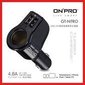 ONPRO 頂級車充 保固一年車用充電器 原廠公司貨 USB點煙器 Bsmi認証 車充 點菸器