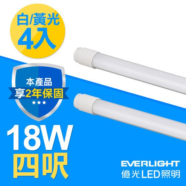 億光 T8 玻璃燈管 18W 4呎 白/黃光 4入