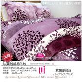法蘭絨【薄被套+厚床包】6*6.2尺/加大˙四件套厚床包組/御芙專櫃『紫戀愛莉絲』冬季必購保暖商品