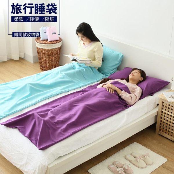 旅行超輕便攜酒店賓館衛生內膽睡袋成人戶外旅游用品隔臟單床被套